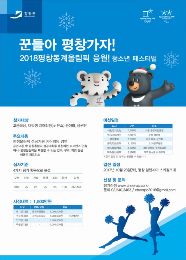 평창올림픽.png