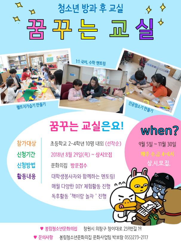 2학기 꿈꾸는 교실 모집.PNG