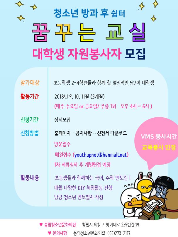 (2학기) 꿈교 자원봉사 모집.PNG