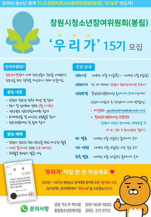 15기 참여위 모집 홍보지.PNG