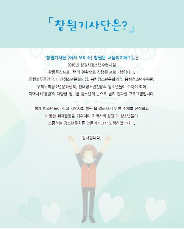 창원 기사단 소개.JPG