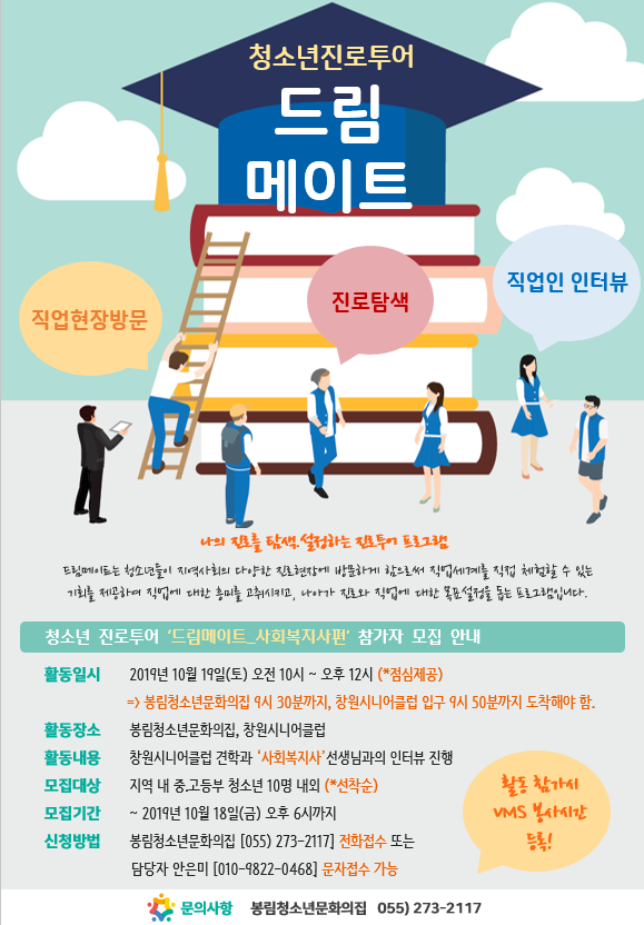 드림메이트_사회복지사.PNG