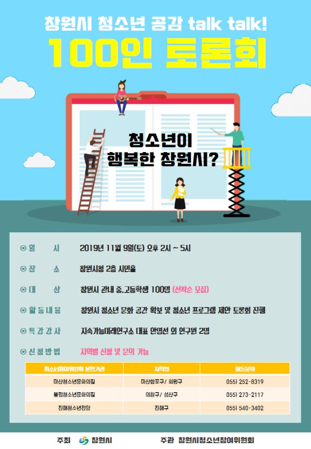 원탁토론회 홍보지.png