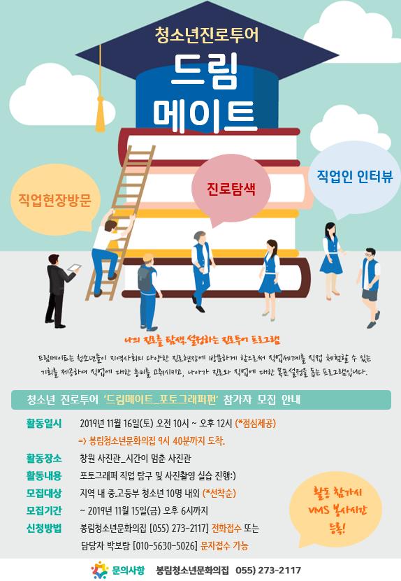 드림메이트_포토그래퍼 홍보지.PNG