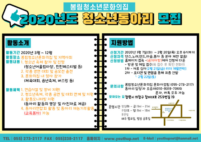 2020 청소년동아리 모집 홍보.jpg