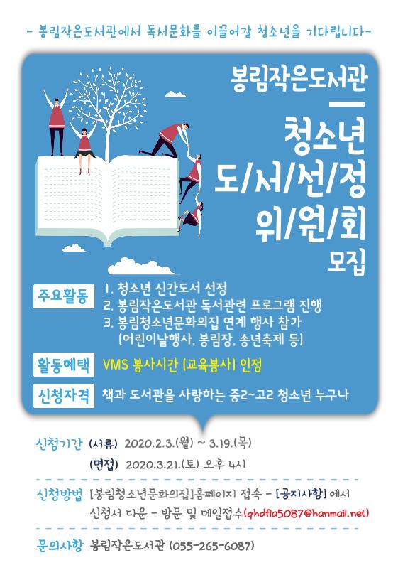 도서위원회 모집 홍보지.png