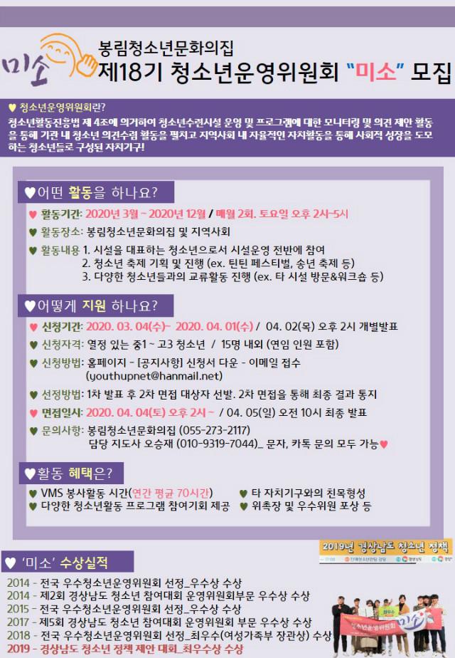 18기 미소 모집 홍보지(4월연장).jpg