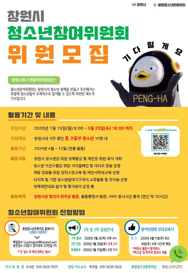 참여위원회 모집 홍보지(~25까지).PNG