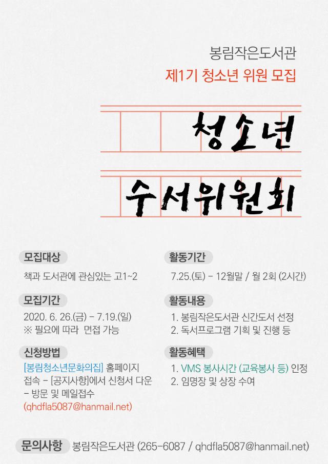 수서위원회 모집 홍보지.png
