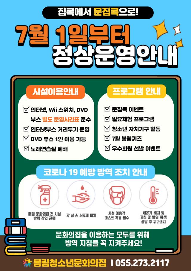 코로나 운영 안내 홍보지.png