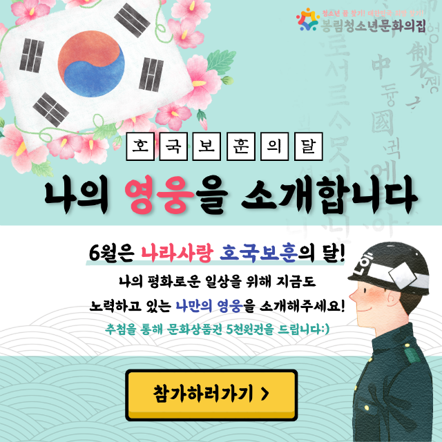 호국보훈홍보지 1.png