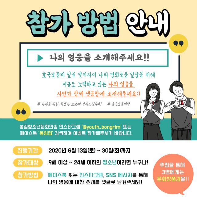 호국보훈홍보지 2.png