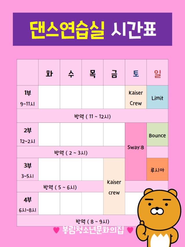 댄스 시간표(20.8.12 기준).png