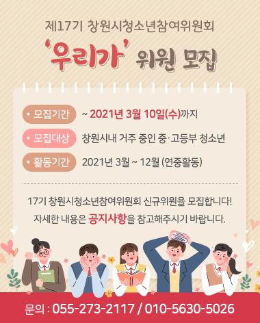 제17기 창원시청소년참여위원회 '우리가' 위원모집