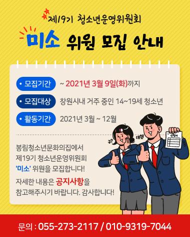 제 19기 청소년운영위원회 미소 위원 모집 안내