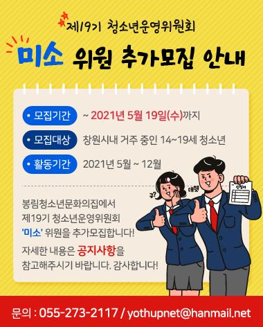 제19기 청소년운영위원회 미소위원 추가모집