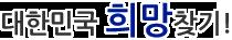 대한민국 희망찾기!